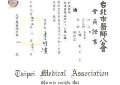 0A-01-License-KMH醫師公會會員