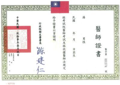 0A-01-License-KMH醫師證書